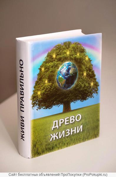 Книга с пожеланиями от автора Древо Жизни. Это надо знать Всем