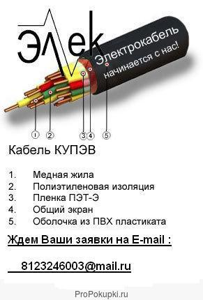 Кабель КУПЭВ, КУПЭВнг, КУПЭВнг -LS продаем из наличия