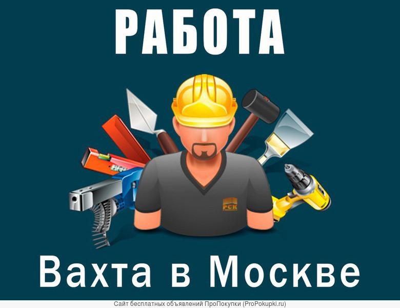 Разнорабочий на хозяйственный склад (вахта в Москве)