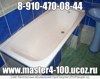 Эмалировка реставрация ванн, ремонт восстановление ванн