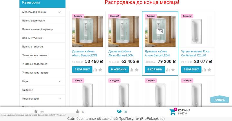 Интернет-магазин сантехники и мебели для ванн