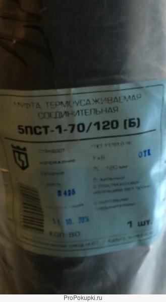Муфта термоусаживаемая соединительная 5ПСТ-1-70/120(Б)