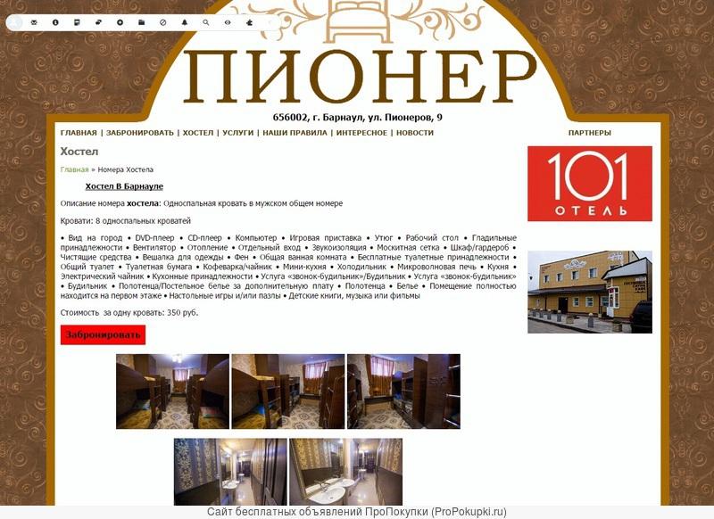 Выгодные хостелы Барнаула
