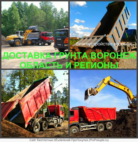 Грунт Воронеж доставка, привоз грунта Воронежская область