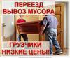 Перевезем мебель. Погрузим и разгрузим. Вывезем мусор