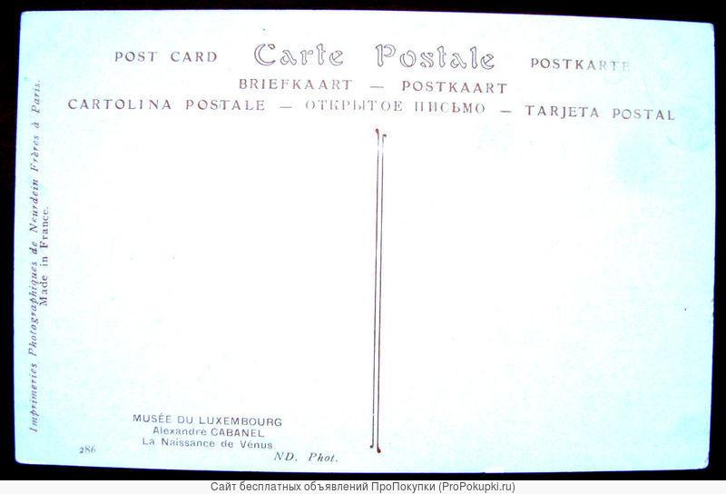 Редкая открытка А.Кабанель «Рождение Венеры».1902 год