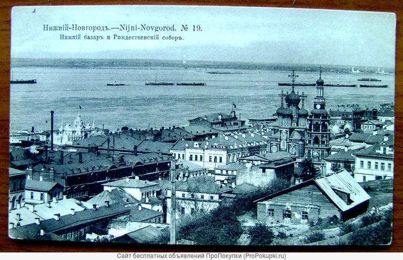 Редкая открытка Нижний – Новгород 1902 год