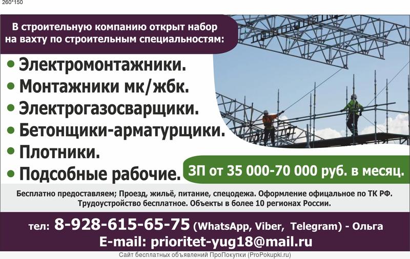 На строительные учсатки вахтой нужны разнорабочие