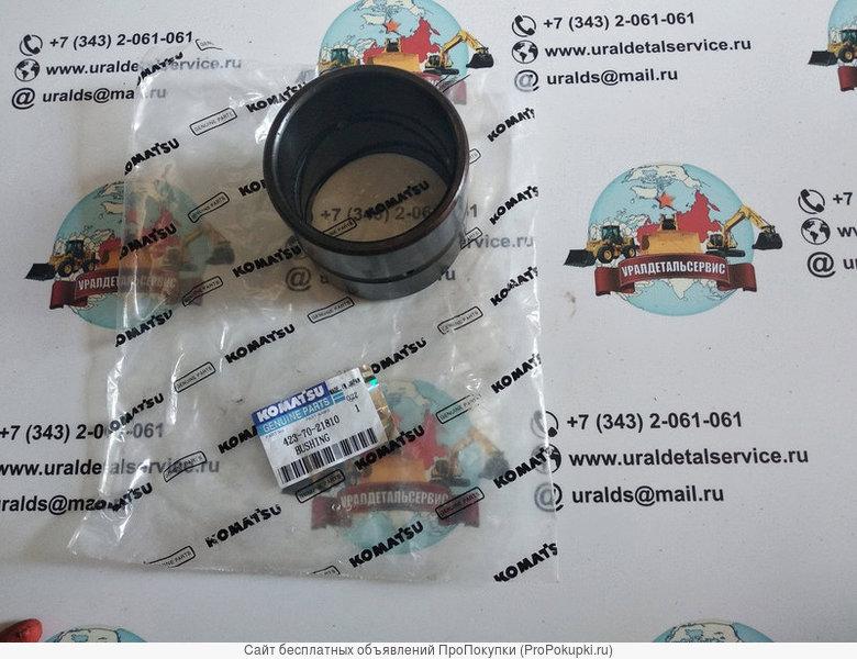 Втулка 423-70-21810 Komatsu