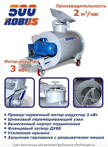Смеситель для пенобетона Robus 500