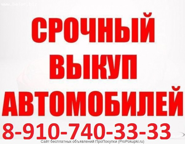 Срочный выкуп автомобилей В курске 8-910-740-33-33