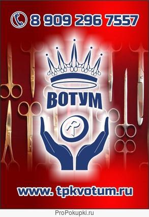 Медицинские инструменты от производителя