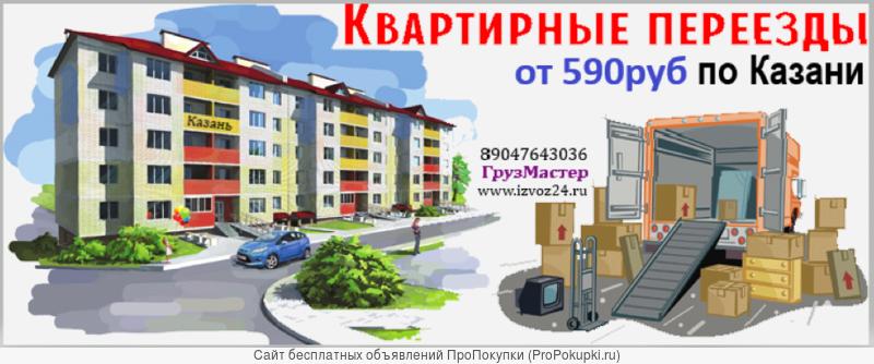 Переезды Казань