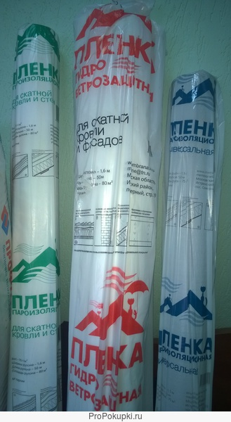 Пленки пароизоляционная, гидроветрозащитная (80м2)