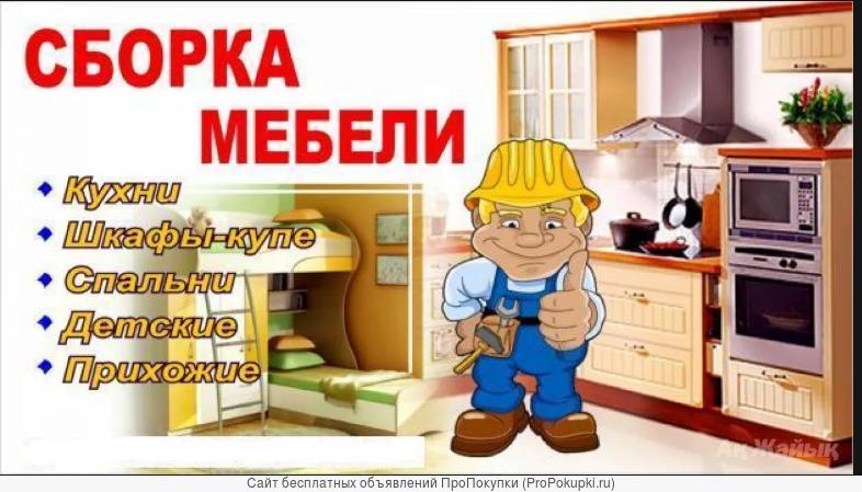 сборка разборка ремонт мебели.профессионал