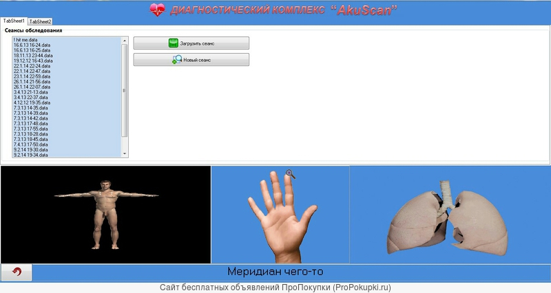 Комплекс Акускан. Органы. Аура. Позвоночник