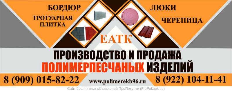 Продаем плитку полимер песчаную 330х330х35 250*250*25