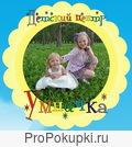 В детский центр Умничка требуется педагог-психолог