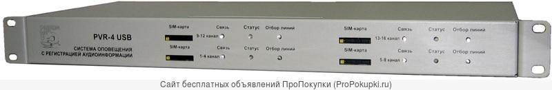 Устройство записи переговоров с функцией оповещения PVR-4USB(Mix)