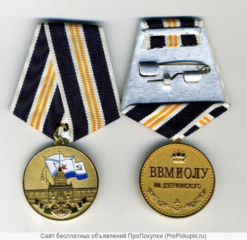 Медаль памятная ввмиолу