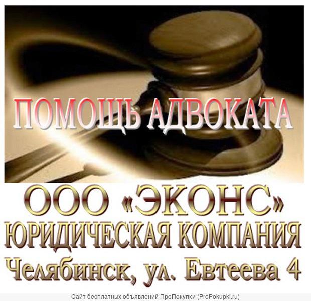 Адвокат по уголовным делам, помощь, защита, консультация