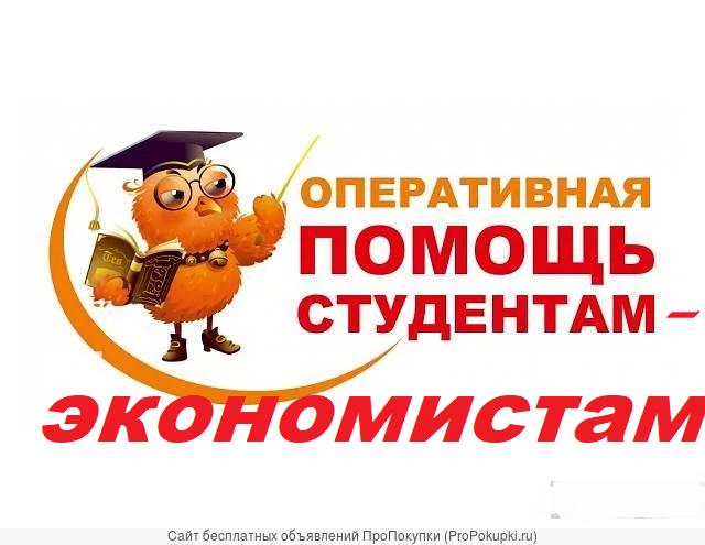 помощь студентам-экномистам