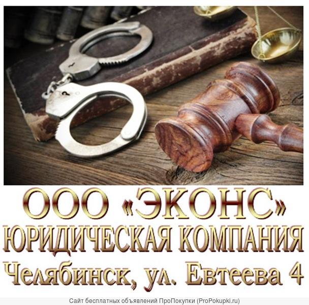 Адвокат по делам ст. 228 УК. РФ в Челябинске, Копейске