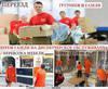 Профессиональные перевозки. Услуги аккуратных, русских грузчиков