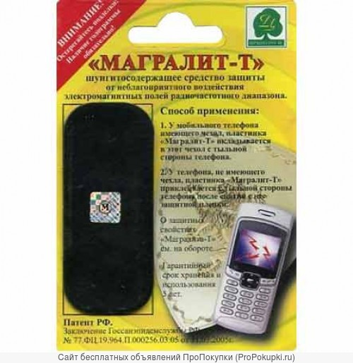 Накладка антиэлектромагнитная Магралит-Т. Скидка