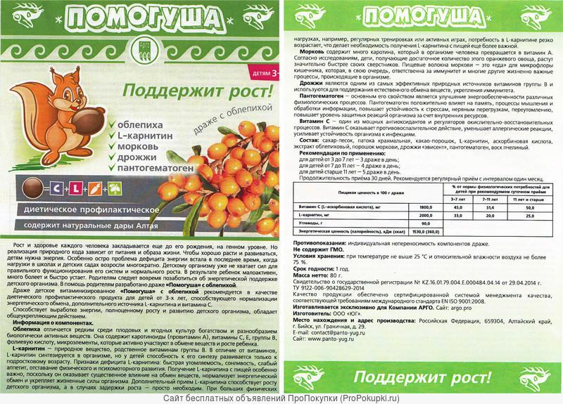 Натуральные витамины для детей «Помогуша с облепихой»