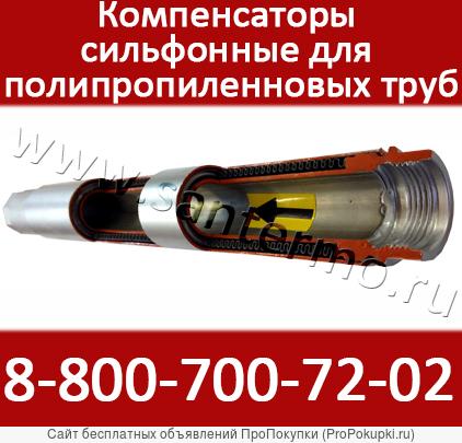 Сильфонные компенсаторы для стояков отопления и горячего водоснабжения ST-B и ST-BM