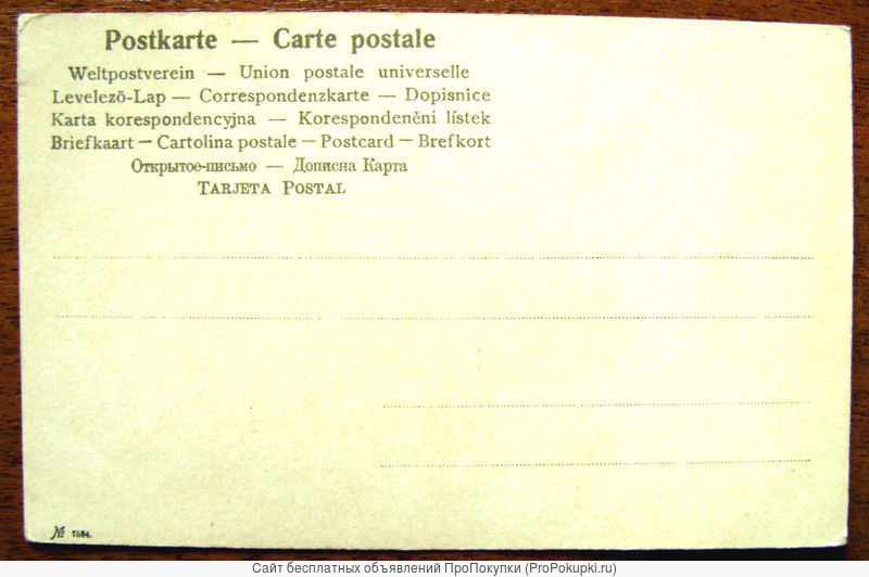 Редкая открытка Литография. 1902 год