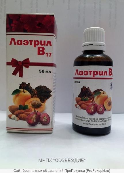 Витамин В17 Лаэтрил - онкология, сахарный диабет