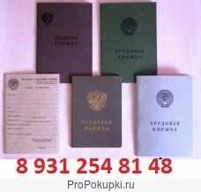 Трудовые книжки продажа тел89312548148 С-Петербург
