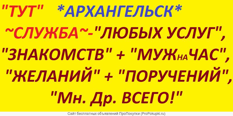 Архангельск - (Служба)