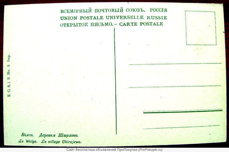 Редкая открытка «Волга. Деревня Ширяево».1901 год