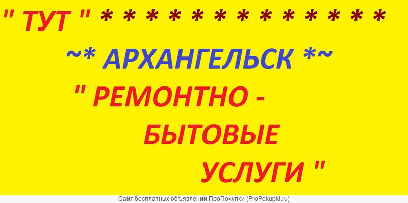 Архангельск - Ищу работу -