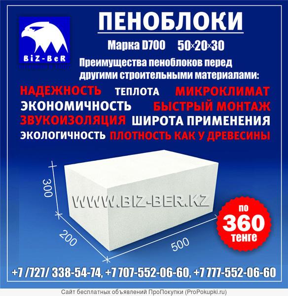 Пеноблоки D700 Алматы