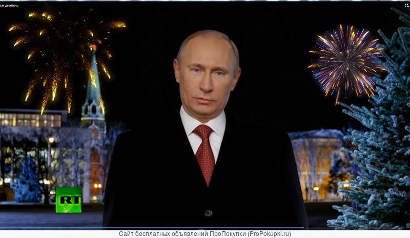 Видеопоздравление с Новым Годом от ВВ Путина