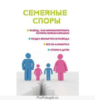 Семейный адвокат Расторжение брака. Раздел имущества. Алименты