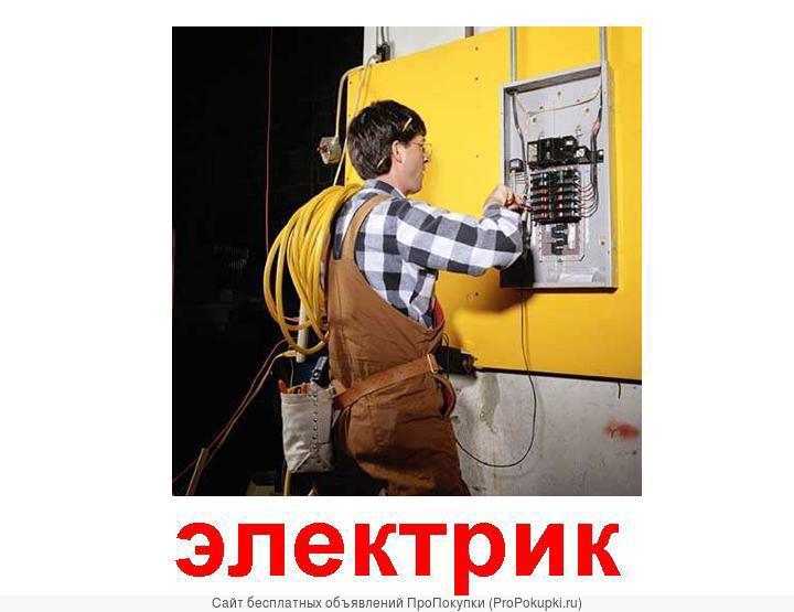 Услуги электриков в Щёкино
