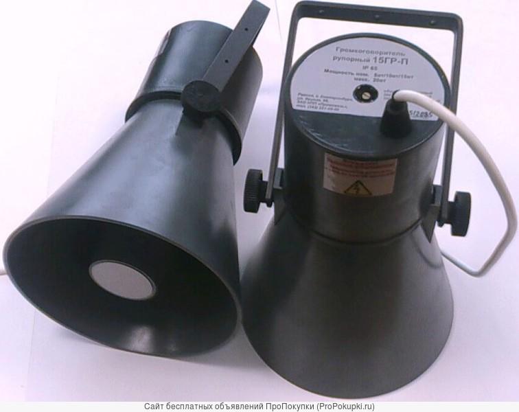 Громкоговоритель рупорный 15ГР-П