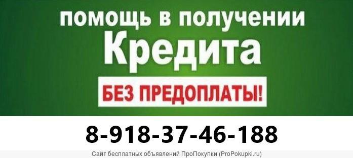 Помощь в получении Ипотеки В Краснодаре