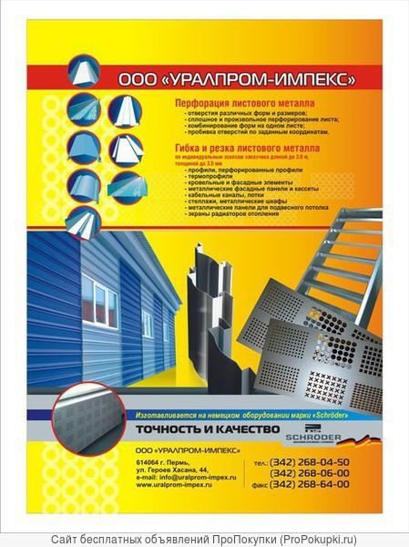 Производство металлоизделий по чертежам заказяиков