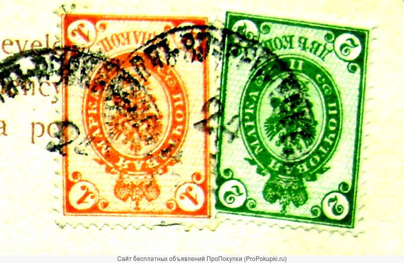 Редкая открытка.«Смородина» 1904 год