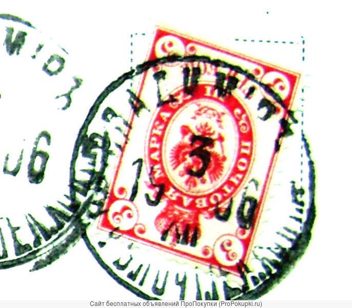 Редкая открытка .«Земляника»1906 год