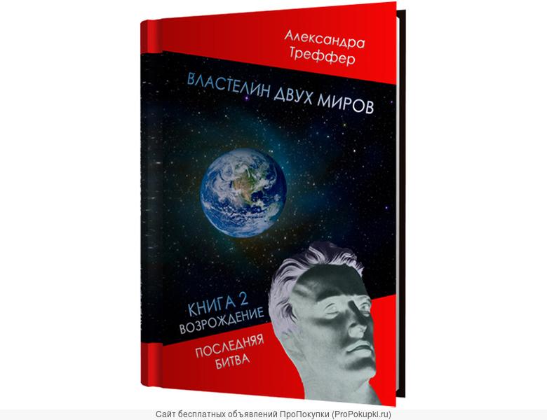 Фантастический роман-дилогия в электронном формате
