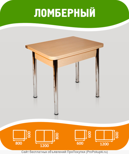 Кухонные столы, стулья и табуреты оптом от производителя. Хром