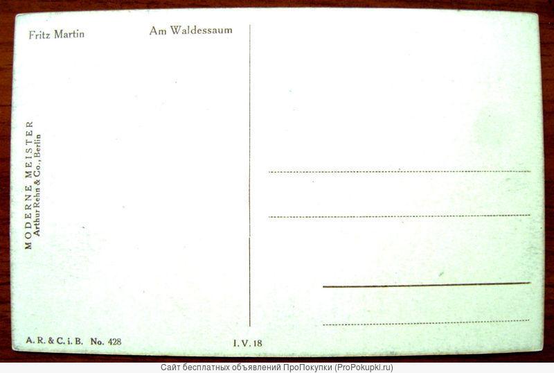 Редкая открытка Фриц Мартин «В лесу».1902 год