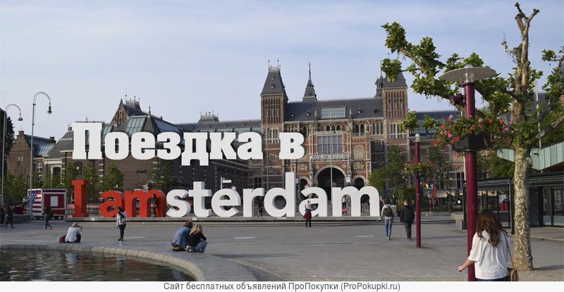 Увлекательное путешествие по Европе